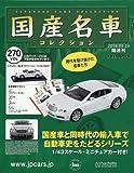 隔週刊国産名車コレクション全国版(270) 2016年 5/25 号 [雑誌]