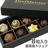 ドイツ ドライマイスター社 最高級 チョコレート トリュフ プレミアム・ブラック 8粒入り