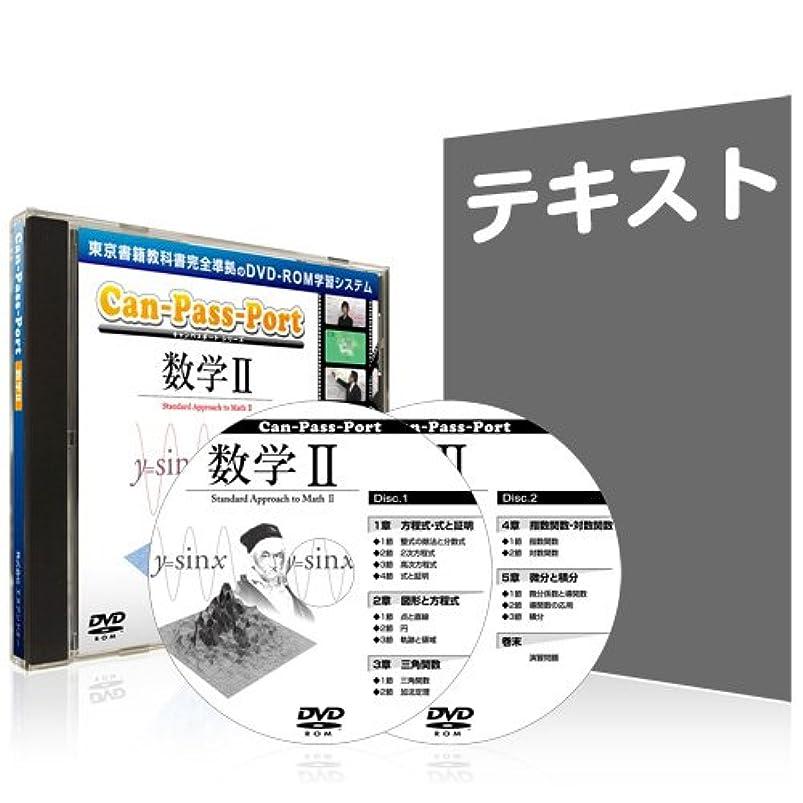よろめく計画的緩む高校 映像 教材 教科書 シリーズ 【Can-Pass-Port 数学II テキストセット】 (DVD-ROM)