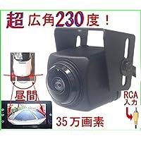 フロントカメラ 広角230度 SONYCCD 汎用ほとんどの社外ナビ対応RCA出力 【真横みえます。】
