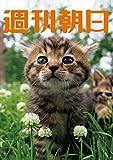 週刊朝日 2019年 12/13 号【綴じ込み付録】岩合光昭さんカレンダー2020 [雑誌]