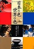 日本の色・世界の色