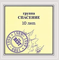 Best (Russian)