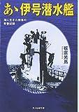 あゝ伊号潜水艦―海に生きた強者の青春記録 (光人社NF文庫)