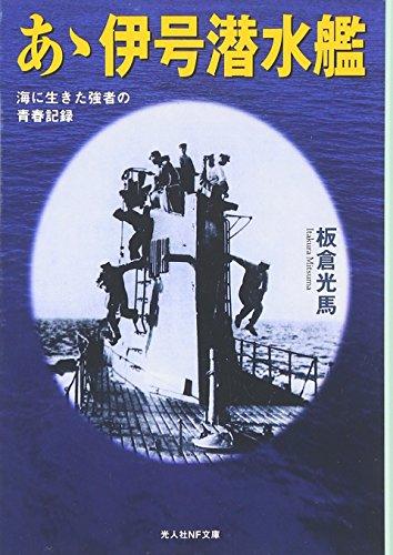 あゝ伊号潜水艦―海に生きた強者の青春記録 (光人社NF文庫)の詳細を見る