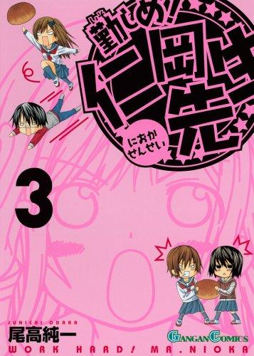 勤しめ!仁岡先生 3 (ガンガンコミックス)の詳細を見る