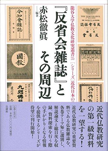 『反省会雑誌』とその周辺 (龍谷大学仏教文化研究叢書―「シリーズ」近代日本の仏教ジャーナリズム)