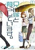 兄の嫁と暮らしています。 1巻 (デジタル版ヤングガンガンコミックス)