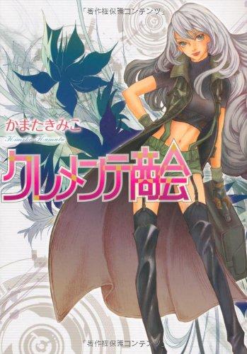 クレメンテ商会 (眠れぬ夜の奇妙な話コミックス)の詳細を見る