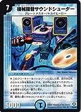 デュエルマスターズ/DM-21/9/R/機械提督サウンドシューター