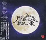 月のきれいな夜に聴きたい歌 TKCA-73828