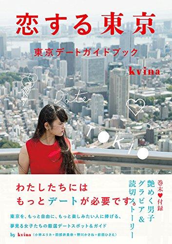 恋する東京 東京デートガイドブック kvina