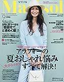 コンパクト版 2018年 09 月号 [雑誌]: Marisol(マリソル) 増刊