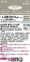 パナソニック(Panasonic) 天井埋込型 LED(温白色) ダウンライト 美ルック・浅型10H・高気密SB形・ビーム角24度・集光タイプ 調光タイプ(ライコン別売)・スピーカー付 埋込穴φ100 LGB79211LB1