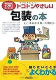 トコトンやさしい包装の本 (B&Tブックス—今日からモノ知りシリーズ)