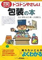 トコトンやさしい包装の本 (B&Tブックス―今日からモノ知りシリーズ)