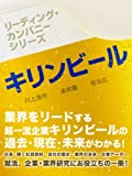 リーディング・カンパニー シリーズ キリンビール