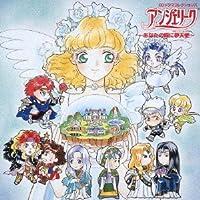 ネオロマンス The Best CD 1800 アンジェリーク~あなたの瞳に夢天使~