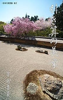 [吉田 喜貴]の引き算の美学 日本の美意識