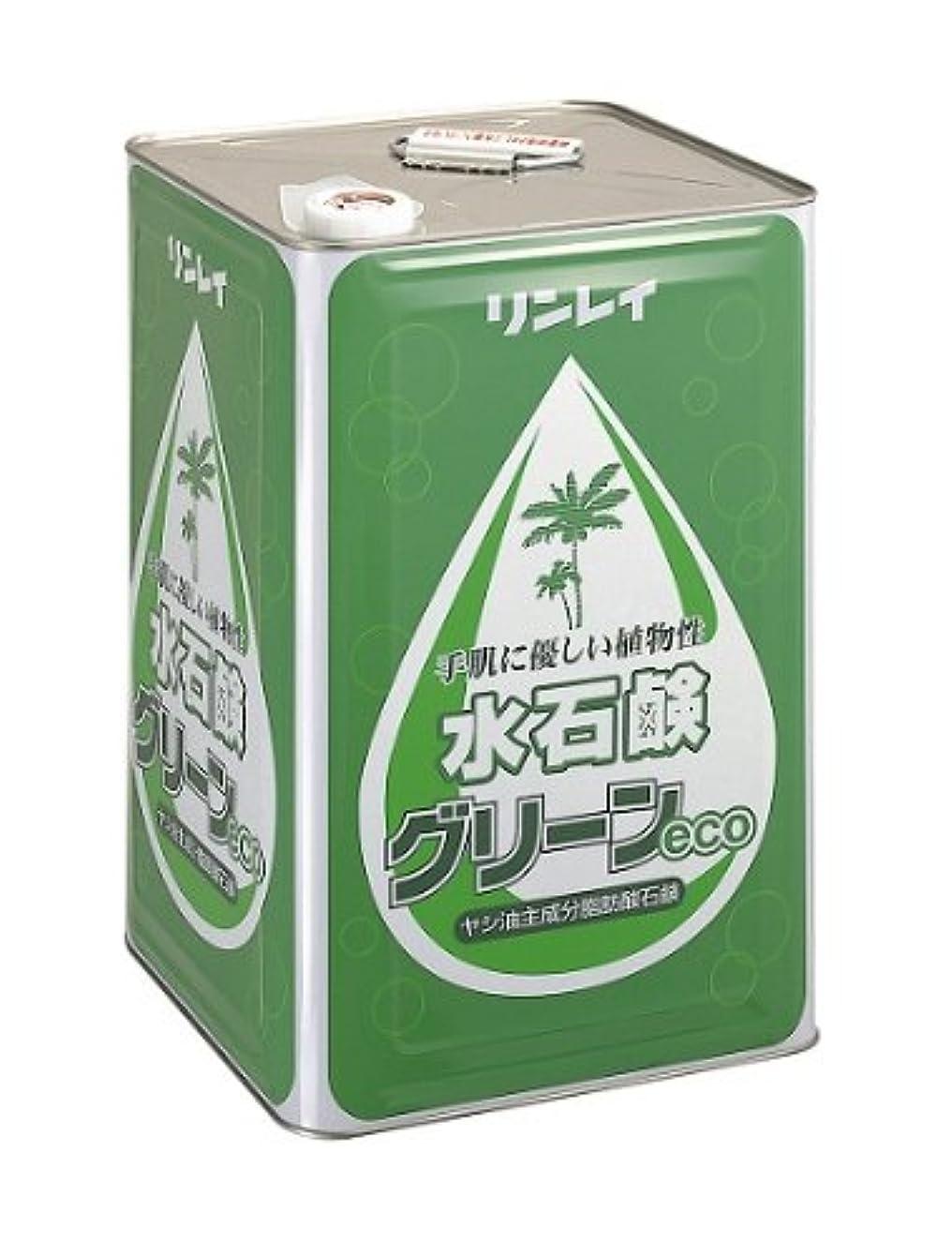 エレベーター雄弁な訴えるリンレイ 水石鹸グリーンeco 18L 5缶セット