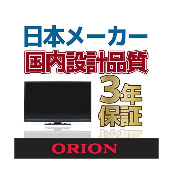 オリオン 32V型 液晶 テレビ RN-32S...の紹介画像2