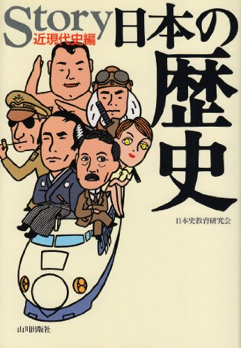 Story日本の歴史―近現代史編