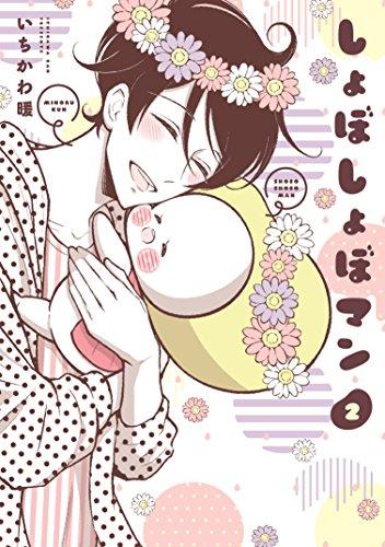 しょぼしょぼマン(2) (ガンガンコミックスONLINE)の詳細を見る
