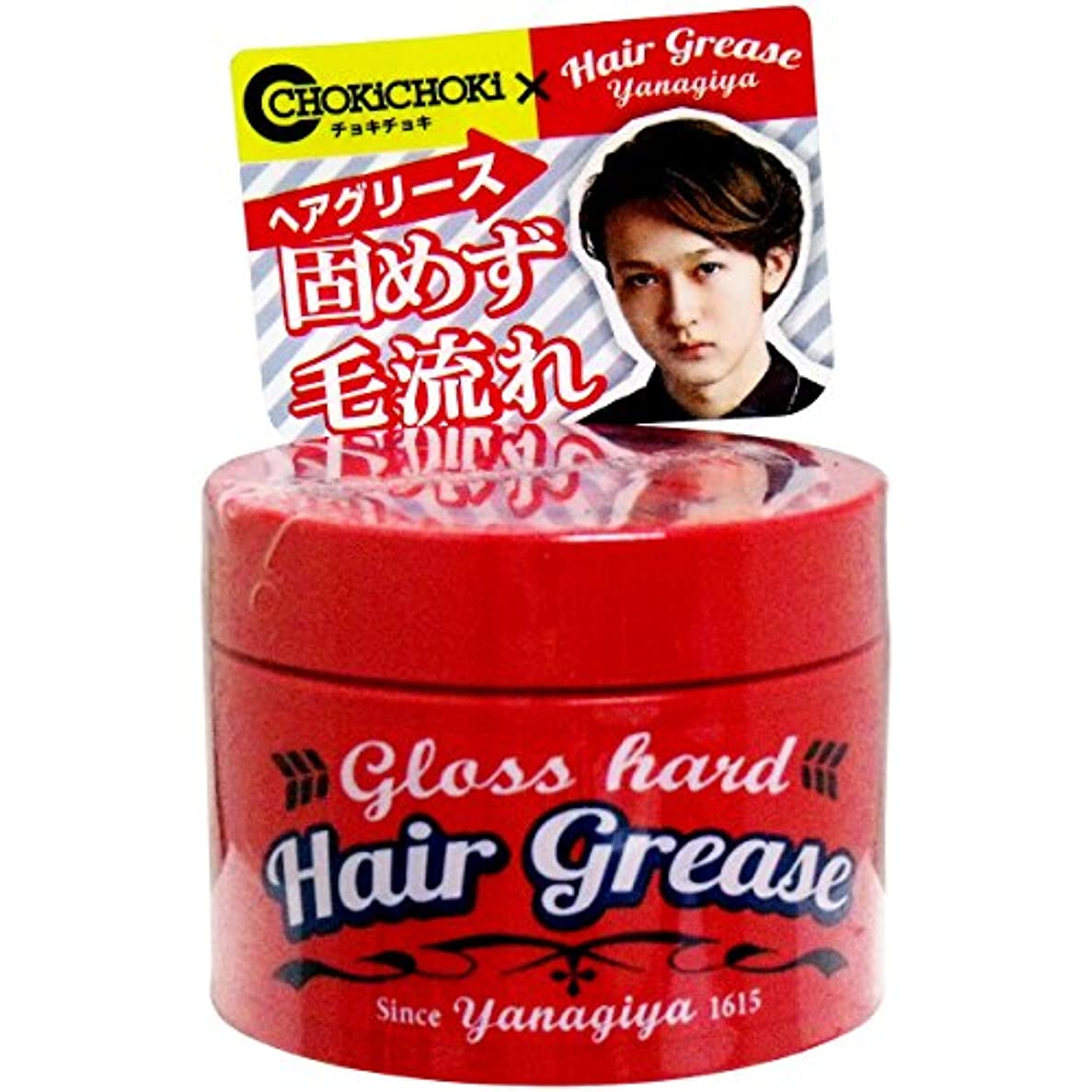休憩あいまい近代化するヘアワックス 固めず毛流れ 使いやすい YANAGIYA ヘアグリース グロスハード 90g入【3個セット】