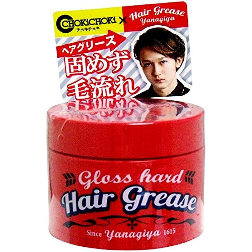 応じる持つ認証ヘアワックス 固めず毛流れ 使いやすい YANAGIYA ヘアグリース グロスハード 90g入【5個セット】