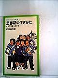 思春期の生きかた―からだとこころの性 (1979年) (岩波ジュニア新書)