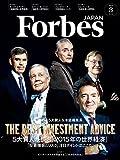 Forbes JAPAN(フォーブスジャパン) 2015年 03 月号