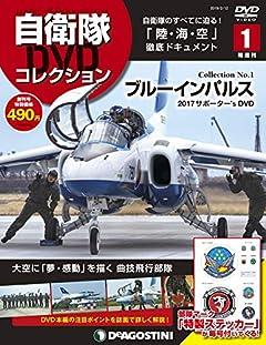 自衛隊DVDコレクション 創刊号 (ブルーインパルス) [分冊百科] (DVD付)
