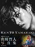 【Amazon.co.jp限定】山?賢人写真集「KENTO YAMAZAKI」Amazon 限定絵柄 生写真 1枚