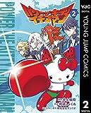 パワーザキティ イチゴマン 2 (ヤングジャンプコミックスDIGITAL)