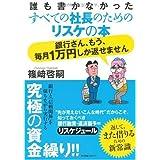 誰も書かなかったすべての社長のためのリスケの本 銀行さん、もう毎月1万円しか返せません