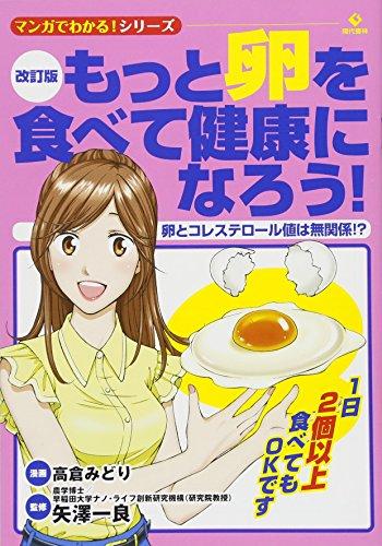 改訂版・もっと卵を食べて健康になろう!