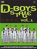 D-BOYS STAGE vol.1 ~完売御礼~ [DVD]