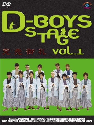 D-BOYS STAGE vol.1 ~完売御礼~ [DVD]の詳細を見る