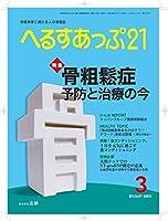 月刊へるすあっぷ21 2016年3月号 「骨粗鬆症 予防と治療の今」