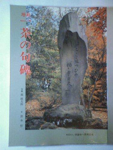 一茶の句碑 (1982年)
