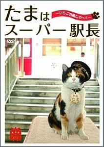 たまはスーパー駅長 ~いちごの風にのって~ [DVD]