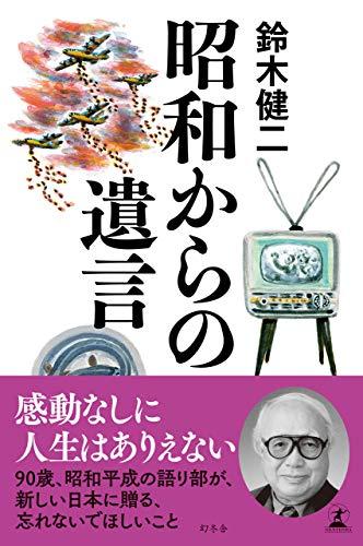 昭和からの遺言 (幻冬舎単行本)