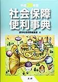 社会保障便利事典〈平成29年版〉