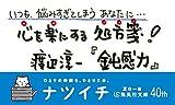 鈍感力 これこそ今の日本人に大切なもの