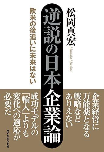 逆説の日本企業論―――欧米の後追いに未来はないの書影