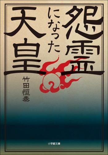 怨霊になった天皇 (小学館文庫) -