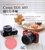 Canon EOS Mの撮り方手帖