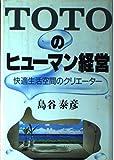 TOTOのヒューマン経営―快適生活空間のクリエーター