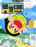 墜落日誌1 (ビームコミックス)