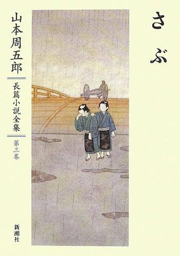 山本周五郎長篇小説全集 第三巻 さぶの詳細を見る